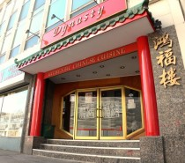 Dynasty Chinese restaurant to close this September